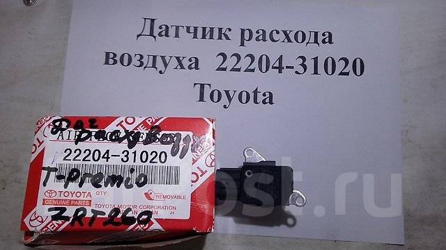 Датчик расхода воздуха. Toyota: Allion, Crown, ist, Aurion, Corolla, Estima, Matrix, Vellfire, Corolla Rumion, Alphard, Premio, Sienna, Mark X, Coroll...