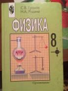 Физика. Класс: 8 класс