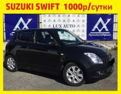 Покат авто на Луговой. Аренда авто Suzuki Swift 2010г. от 1000р/сут. Без водителя