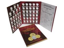 Альбом-планшет на 57 монет города воинской славы