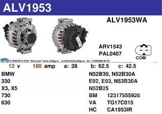 Генератор. BMW: 3-Series, 6-Series, 1-Series, X5, 5-Series, 7-Series, X3 Двигатели: N52B25A, N52B30, N52B25, N52B25UL