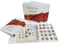 Альбом для юбилейных рублей СССР