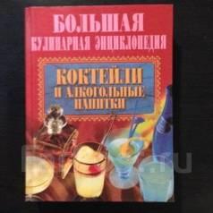 Коктейли и алкогольные напитки 782 стр
