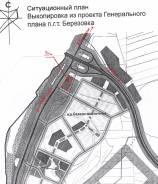 Земля промышленного назначения п. Березовка!. 3 000кв.м.
