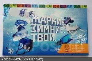 Альбом-планшет под монеты 25 руб Сочи, все 7 монет + купюра !