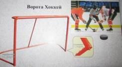 Ворота хоккейные.