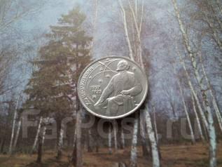 СССР. Юбилейный 1 рубль 1987 г. Циолковский.