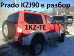 Toyota Land Cruiser Prado. KZJ90, 1KZTE