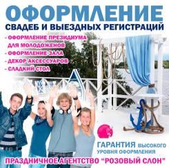 Оформление зала на свадьбу в Солнечногорске.