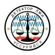 Полиграф (детектор лжи) в г. Уссурийск