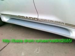 Порог пластиковый. Toyota Land Cruiser Prado, TRJ12, GDJ151W, TRJ150W, GDJ150L, KDJ150L, GRJ151W, GRJ150W, GRJ150L, GDJ150W Двигатели: 2TRFE, 1GDFTV...