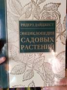 """Книга """"Энциклопедия садовых растений"""""""