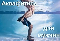 Аквафитнес для мужчин в Уссурийске