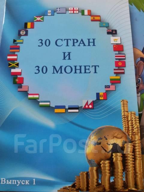 Альбом стран в мире рубль 1752 года цена