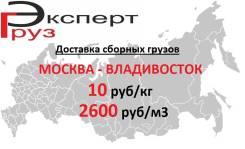 Отправка сборных грузов Москва-Владивосток 2600 руб/м3 , 10 руб/кг