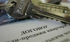 Недвижимость юридические услуги