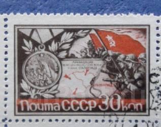 1944 СССР. Города-герои. Сталинград. 1 марка Гашеная