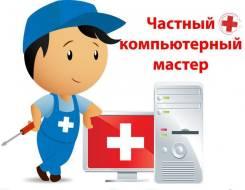 Ремонт ПК, установка Windows, Настройка Wi-Fi роутеров, Выезд на дом