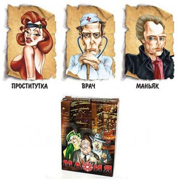 """Настольная игра """"Мафия, карты"""""""