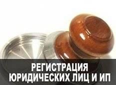Регистрация ООО, МКК, АНО, ИП и т. д. (пакет документов+счёт+печать)