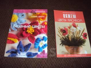 Вяжем цветы. Отличные книги для рукодельниц