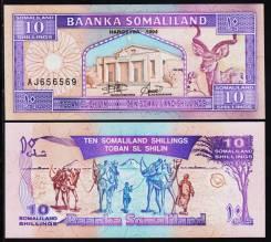 Шиллинг Сомалийский. Под заказ