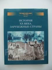Энциклопедия по зарубежной истории