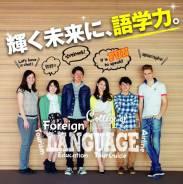 Японский язык во Владивостоке. Высшее образование в Японии