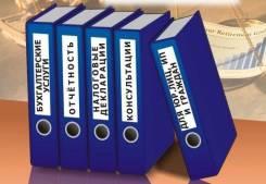 Бухгалтерские услуги , внесение изменений , регистрация ИП , ООО .