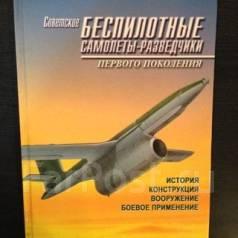 Беспилотные самолеты-разведчики
