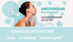 Карбокситерапия CO2: Экспресс-лифтинг! Овал лица! Лечение купероза!