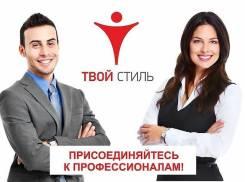 Бухгалтер. ООО Тренд Про. Проспект Партизанский 44
