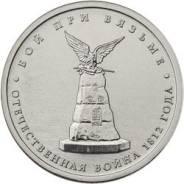 """Монеты 5 руб из сории """"Отечественная война 1812 года"""""""