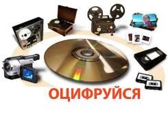 Оцифровка видеокассет, аудиокассет, слайдов.