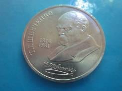 1 рубль 1989 года Т. Шевченко