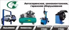 Оборудование для автосервиса, автомойки, шиномонтажа.