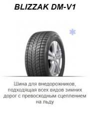 Bridgestone Blizzak DM-V1. Зимние, без шипов, 2014 год, износ: 5%, 4 шт