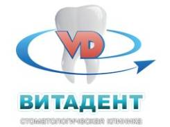 "Санитар. ООО ""ВИТАДЕНТ"". Улица Овчинникова 10"
