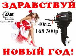 Hidea. 40,00л.с., 2х тактный, бензин, нога S (381 мм), Год: 2015 год. Под заказ