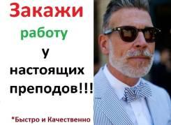 Написание дипломов и курсовых работ от Преподавателя Илларионова А. А