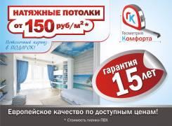 Натяжные потолки по Реальным ценам, гарантия 15 лет