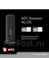 4G-модемы.