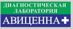 """Фельдшер-лаборант. ООО """"Медицинский центр АВИЦЕННА"""". Улица Ульяновская 7"""