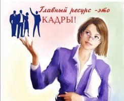 "Практический курс ""Специалист по кадрам+1С"" с 23 июня"