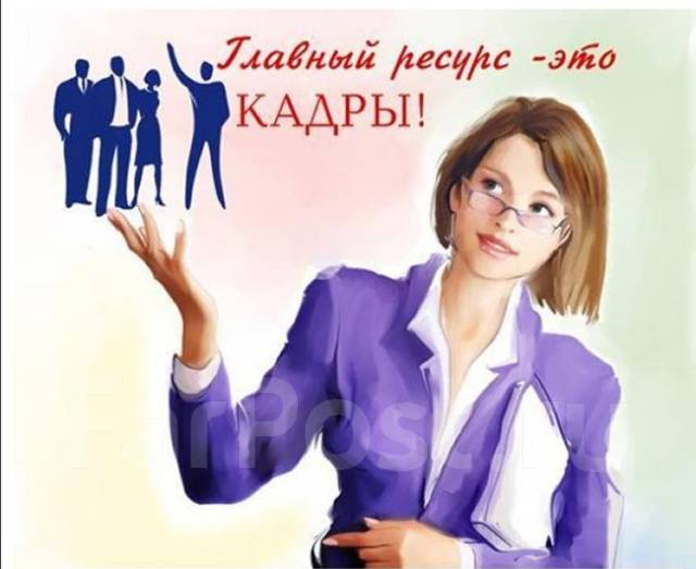 "Курс ""Специалист по кадрам+1С"" с 22 октября"