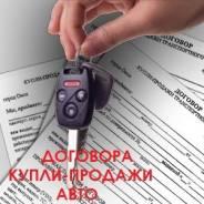 Договоры купли продажи авто. Круглосуточно!