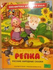 Книжка для малышей Репка