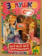 Книжка для малышей Золушка