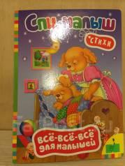 Книжка для малышей Спи, малыш