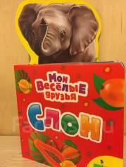 Книжка для малышей Слон